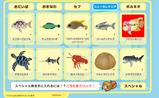 28日(4)(図鑑)