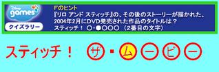 第3回04−6(クイズFの解答)