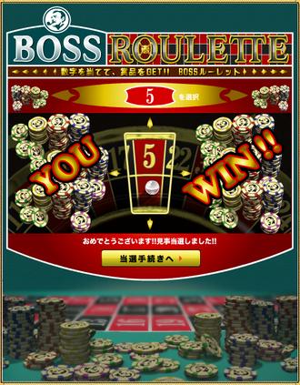 BOOS当選(MIMIさん)131028