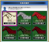 牡馬の選択(LEGEND)