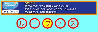 第3回04−4(クイズDの解答)