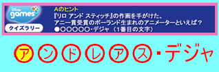 第3回04−1(クイズAの解答)