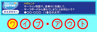 第3回04−8(クイズHの解答)