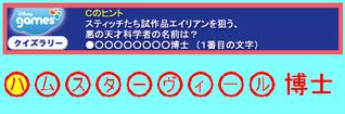 第3回04−3(クイズCの解答)