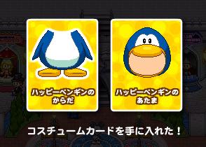 2009年04月10日クラブペンギン02