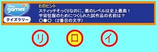 第3回04−5(クイズEの解答)