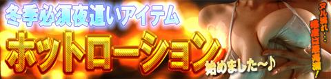 ホットローションバナー(清楚)02
