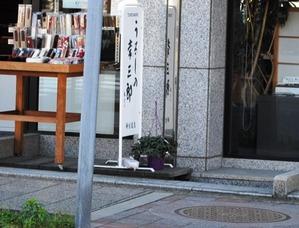 2016bb_urushi