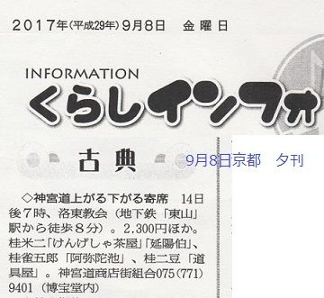 IMG_20170910_0001