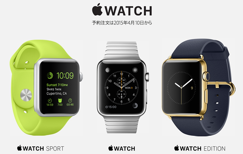 2015-03-10-2 Apple Watch