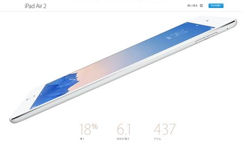 2014-10-17 iPad Air 2