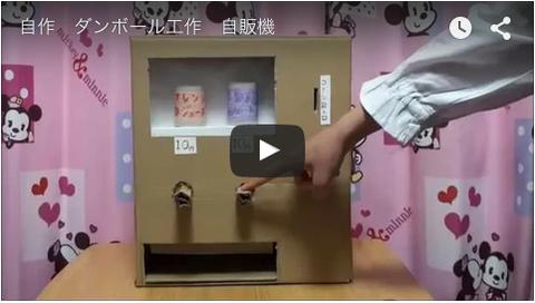 2015-08-10 お金を入れるダンボール自販機