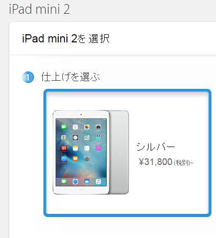 2016-05-07 iPad mini 2