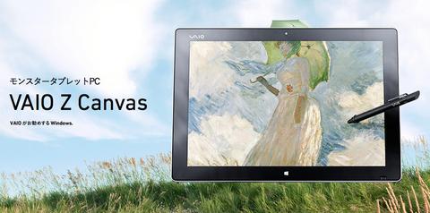 2015-05-21-1 VAIO Z Canvas