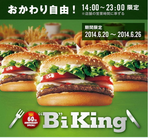 2014-06-11 バーガーキング