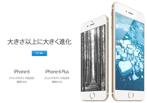 2015-03-31 iPhone6