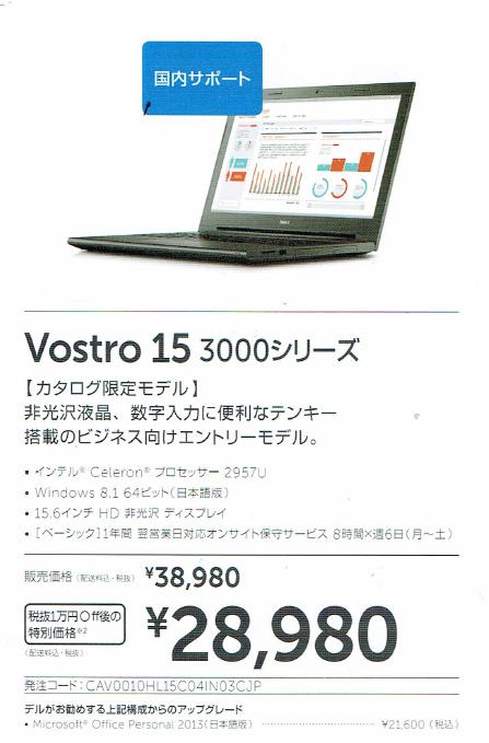 2015-03-10 Vostro15 3000