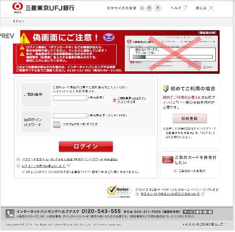 2014-11-07 三菱東京UFJ偽画面