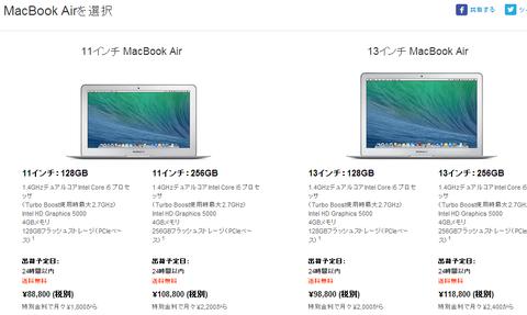 2014-04-29 macbook air