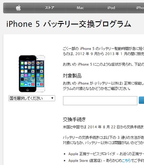 2014-08-23 iPhone5バッテリー交換