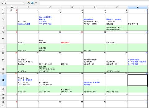 2015-02-25 予定表