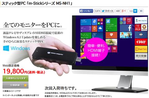 2014-12-26 マウスコンピューターm-Stick