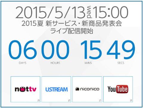 2015-05-08 docomo発表会