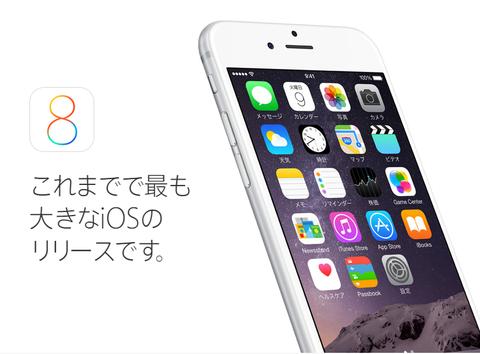 2014-09-25 ios8