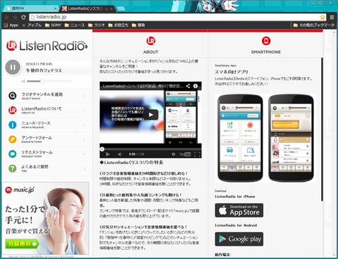 2014-08-11-ListenRadio