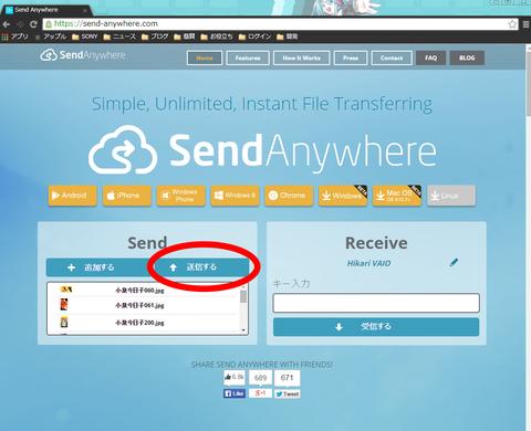 2014-12-23-send-anywhere-04