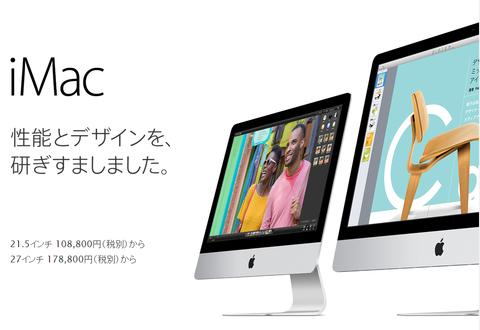 2014-06-19-iMac21
