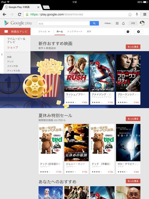 2014-08-12-Google-Anime