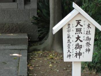 23-5 よさみ神社 (14)