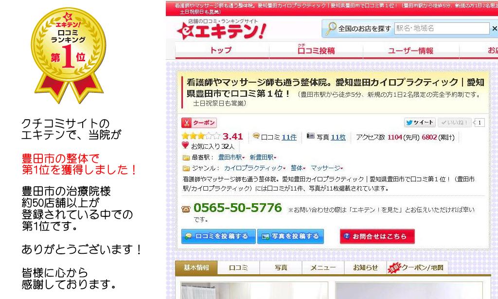 1f9385d413d6 腰痛・ぎっくり腰痛に豊田市駅前の整体
