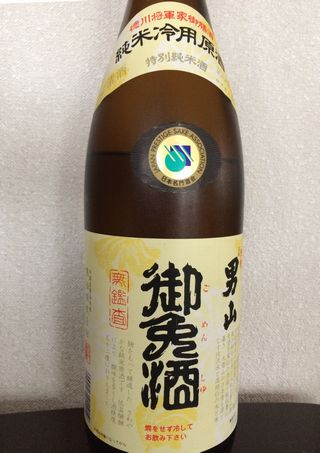男山御免酒