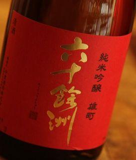 六十餘洲純米吟醸雄町