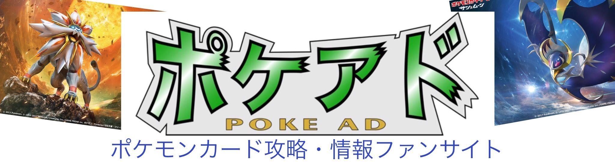 ポケアド 〜ポケモンカードのデッキ紹介や情報をお届けする非公式サイト〜 イメージ画像