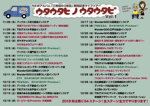 tour201812