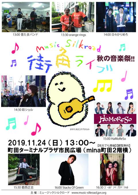 20191124_flyer