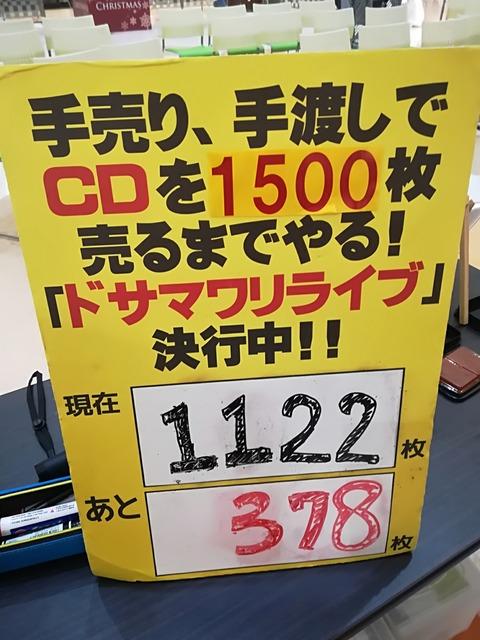 IMG_20171216_160210