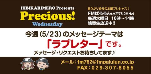 水曜Precious0523