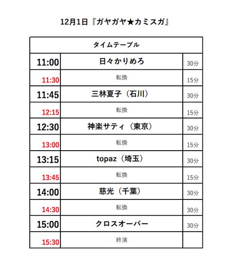 スクリーンショット 2019-11-26 22.59.15