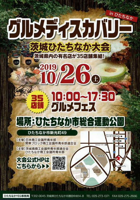 スクリーンショット 2019-10-23 23.00.02