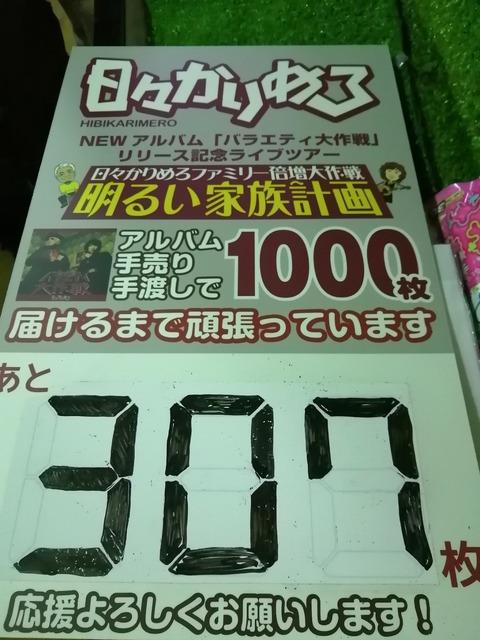 IMG_20200810_203400