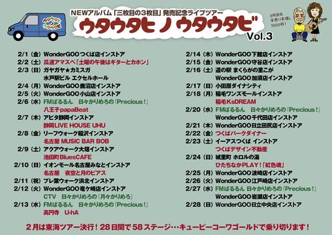 tour201902