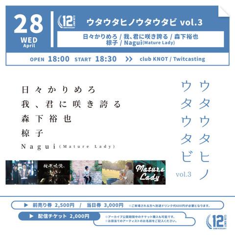 20210428-utautahi-768x768