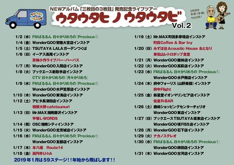 tour201901