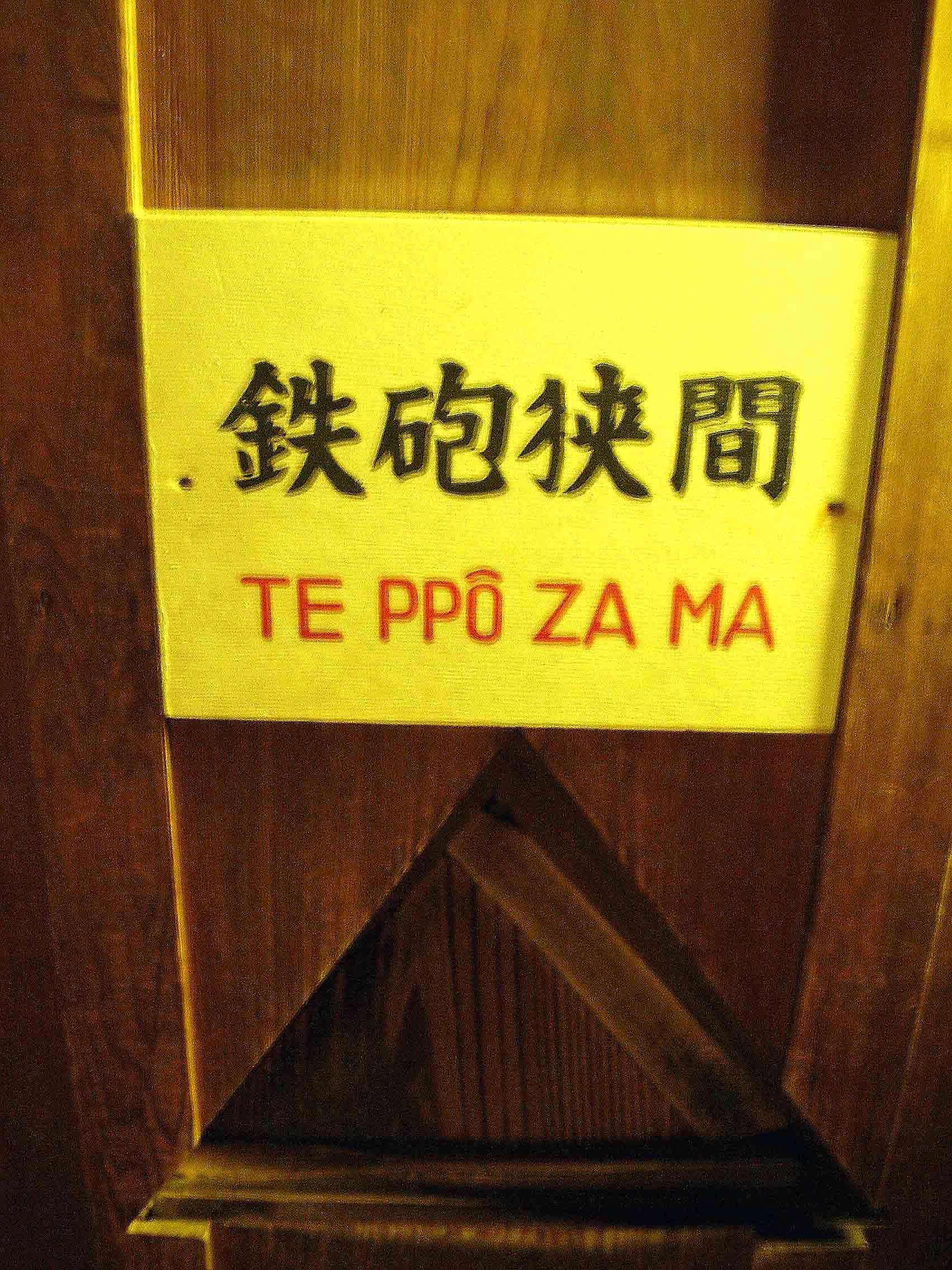 そこは「夢京橋キャッスルロード」。ここに並ぶお店には、特選近江牛と一品料理の店\u201d焼牛 たかし\u201dさん、人気の焼酎からカクテル、お食事メニューも充実している、
