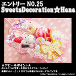 SweetsDecoration☆Hana