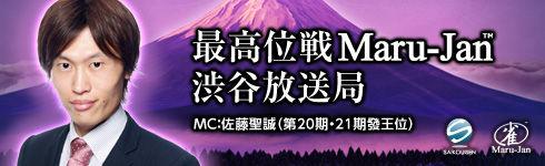 バナー・最高位戦Maru-Jan渋谷放送局